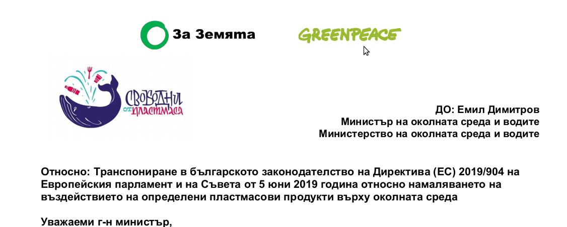 Писмо до министъра на околната среда и водите с препоръки за решителни мерки срещу еднократните пластмасови изделия